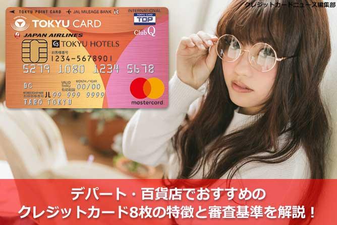 デパート・百貨店でおすすめのクレジットカード8枚の特徴と審査基準を解説!
