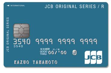 すぐわかる!JCBのリボ払い専用 JCB CARD Rの特徴