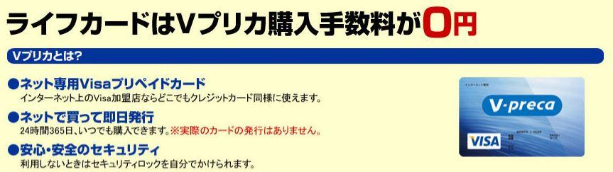 話題の「Vプリカ」の購入手数料が無料!