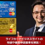 ライフカードビジネスライトの特徴や審査申請基準を解説!