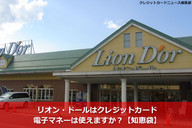リオン・ドールはクレジットカード・電子マネーは使えますか?【知恵袋】