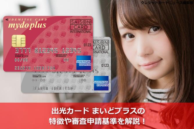 出光カード まいどプラスの特徴や審査申請基準を解説!