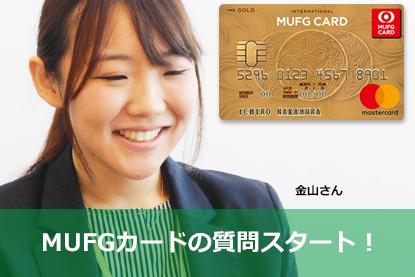 MUFGカードの特徴は?