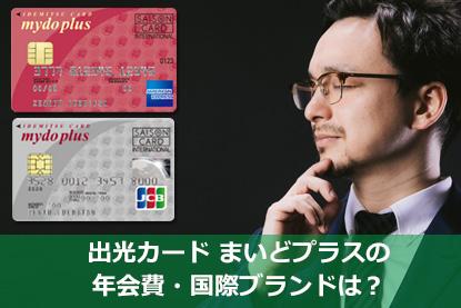 出光カード まいどプラスの年会費・国際ブランドは?