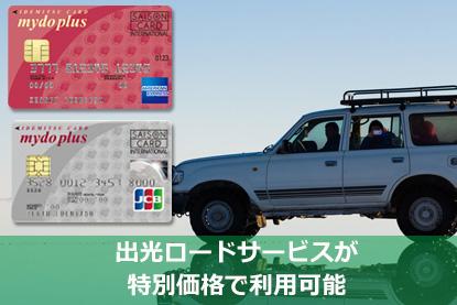 出光ロードサービスが特別価格で利用可能