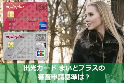 出光カード まいどプラスの審査申請基準は?