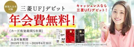 三菱UFJデビットが年会費無料キャンペーンを開始
