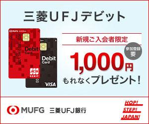 三菱UFJデビット公式サイト