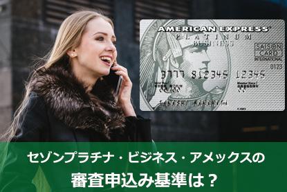 セゾンプラチナ・ビジネス・アメックスの審査申込み基準は?