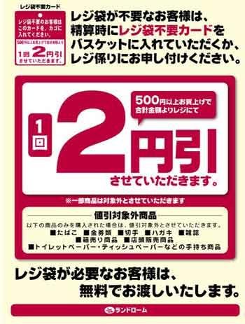 レジ袋不要で2円引