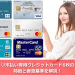 リボ払い専用クレジットカード6枚の特徴と審査基準を解説!