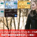 セゾンアメックスのクレジットカード5枚の特徴や審査申請基準を詳しく解説!