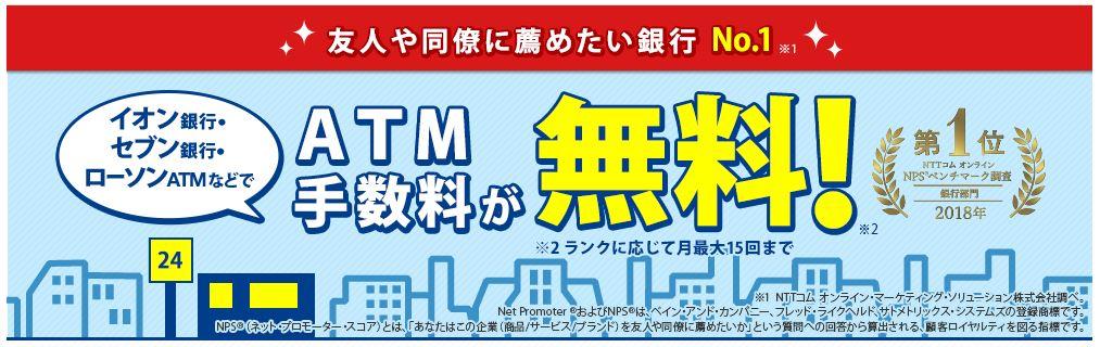 ATM・振込手数料が最大月15回も無料に!