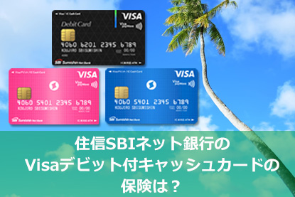 住信SBIネット銀行のVisaデビット付キャッシュカードの保険は?