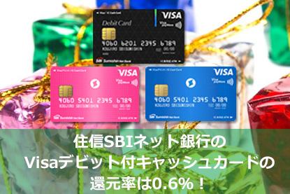 住信SBIネット銀行のVisaデビット付キャッシュカードの還元率は0.6%