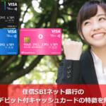 住信SBIネット銀行のVisaデビット付キャッシュカードの特徴を解説!