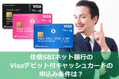 住信SBIネット銀行のVisaデビット付キャッシュカードの申込み条件は?