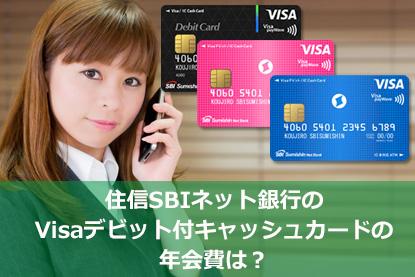 住信SBIネット銀行のVisaデビット付キャッシュカードの年会費は?