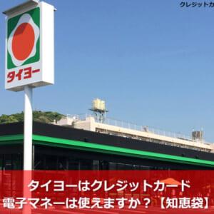 タイヨーはクレジットカード・電子マネーは使えますか?【知恵袋】