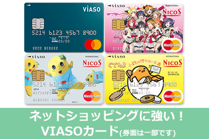 VIASOカードの特徴は?