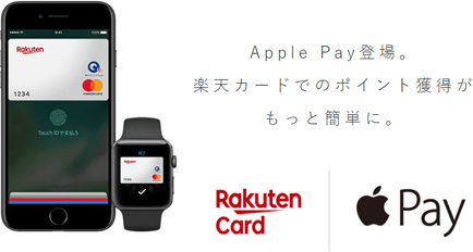Apple Pay対応
