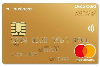 オリコの法人カード「EX Gold for Biz」の特徴は?