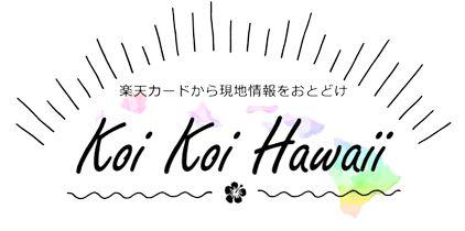 Koi Koi Hawaiiで現地情報収集