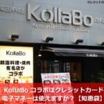 KollaBo コラボはクレジットカード・電子マネーは使えますか?【知恵袋】