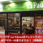ラパウザ La Pausaはクレジットカード・電子マネーは使えますか?【知恵袋】