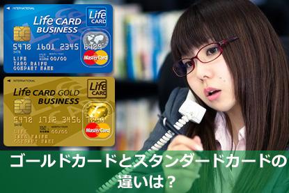 ゴールカードとスタンダードカードの違いは?
