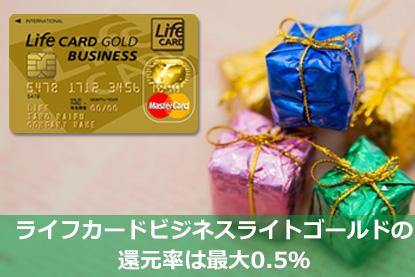 ライフカードビジネスライト ゴールドの還元率は最大0.5%