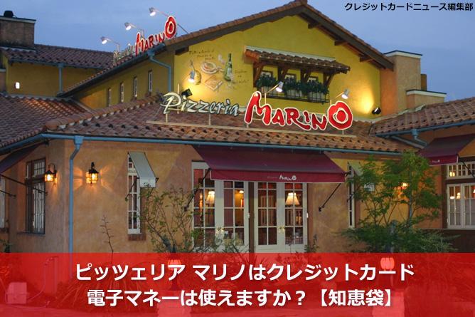 ピッツェリア マリノはクレジットカード・電子マネーは使えますか?【知恵袋】