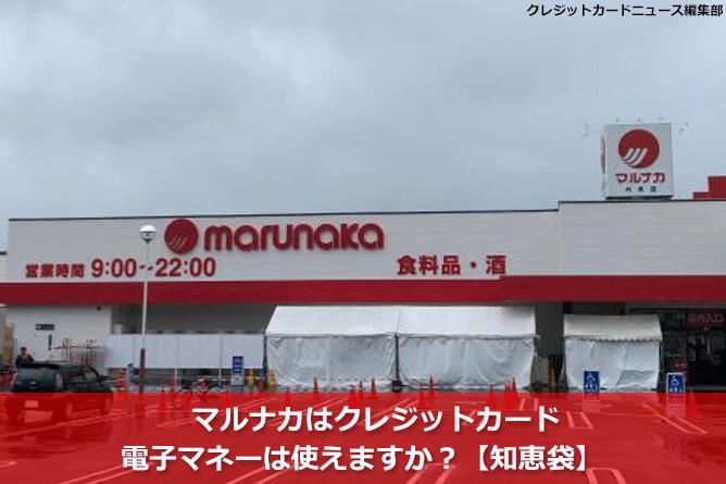 マルナカはクレジットカード・電子マネーは使えますか?【知恵袋】