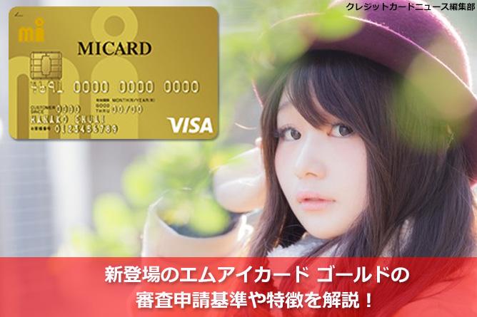新登場のエムアイカード ゴールドの審査申請基準や特徴を解説!