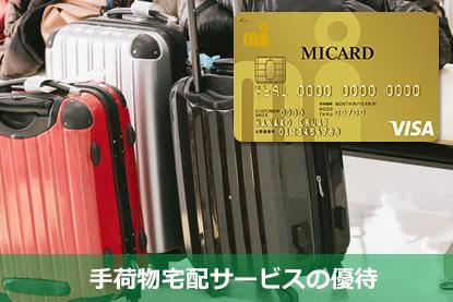 手荷物宅配サービスの優待