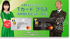 Tカード プラス(SMBCモビットnext)公式サイト