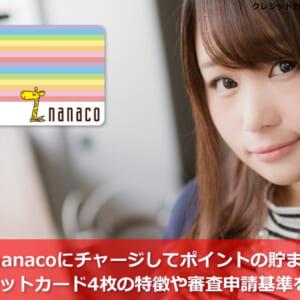 nanacoにチャージしてポイントの貯まるクレジットカード4枚の特徴や審査申請基準を解説!