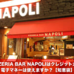 PIZZERIA BAR NAPOLI(ピッツェリアバールナポリ)はクレジットカード・電子マネーは使えますか?【知恵袋】
