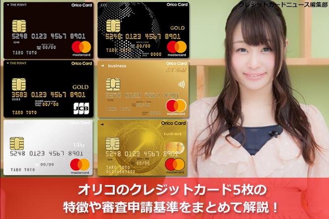 オリコのクレジットカード5枚の特徴や審査申請基準をまとめて解説!