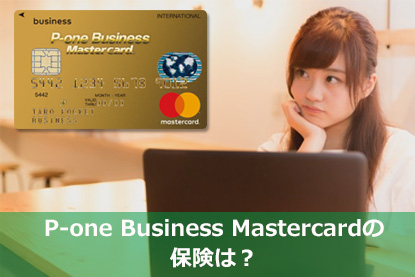 P-one Business Mastercardの保険は?