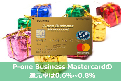 P-one Business Mastercardの還元率は0.6%~0.8%