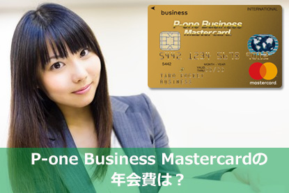 P-one Business Mastercardの年会費は?