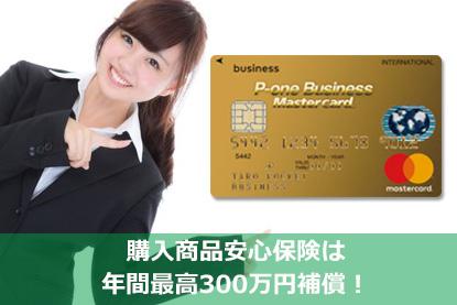 購入商品安心保険は年間最高300万円補償!