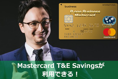 Mastercard T&E Savingsが利用できる!