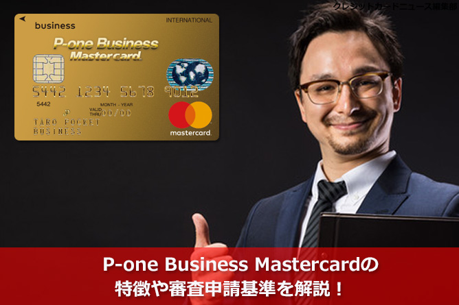 P-one Business Mastercardの特徴や審査申請基準を解説!