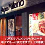 パパミラノはクレジットカード・電子マネーは使えますか?【知恵袋】