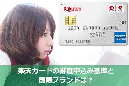 楽天カードの審査申込み基準と国際ブランドは?