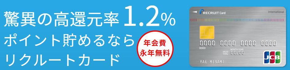 リクルートカード 驚異の高還元率1.2%