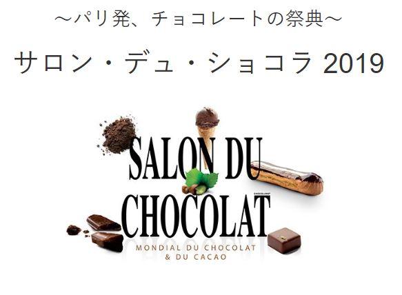サロン・デュ・ショコラ2019の内覧会に参加可能!