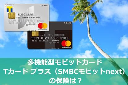 多機能型モビットカード Tカード プラス(SMBCモビットnext)の保険は?